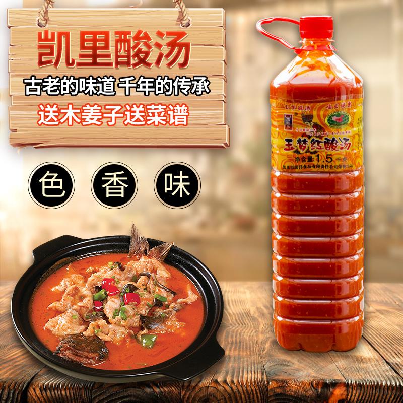 贵州红酸汤
