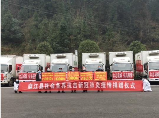 """麻江明洋公司荣获贵州省2020""""抗击新冠疫情"""""""