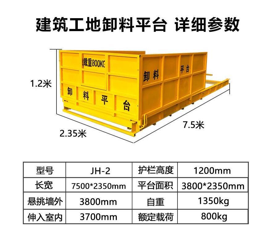 云南建筑施工卸料平台使用维护