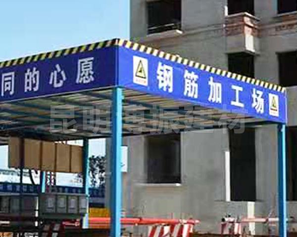 施工现场钢筋加工棚