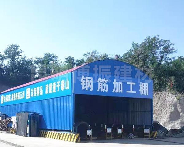 定型化鋼筋加工棚