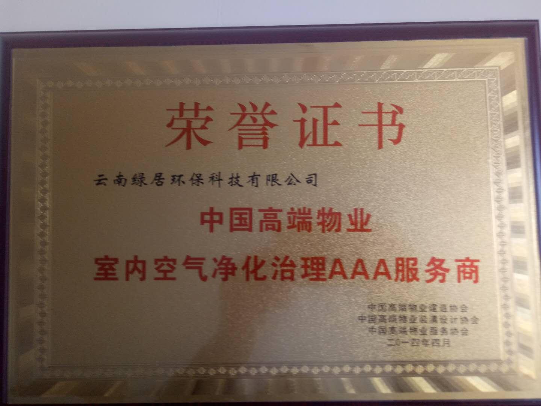 中國高端物業室內空氣淨化治理AAA服務商