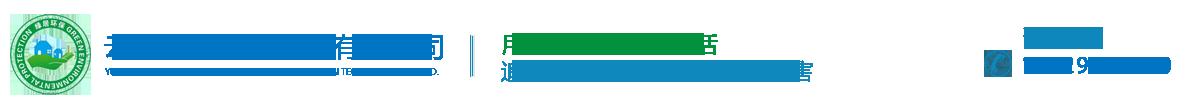 雲南綠居環保科技有限公司