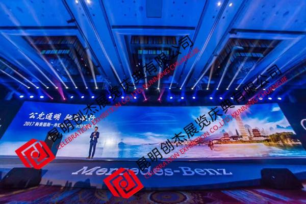 云南展览公司