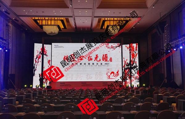 飞利浦中国经销商大会