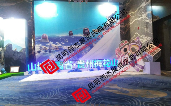 贵州六盘水 旅游推介会