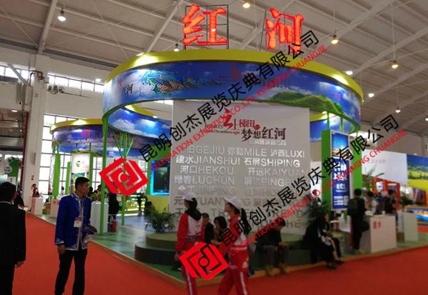 红河州 中国旅游交易会