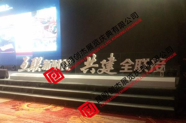 华为中国企业用户大会