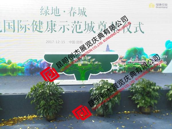 绿地·滇池国际健康示范城开工仪式