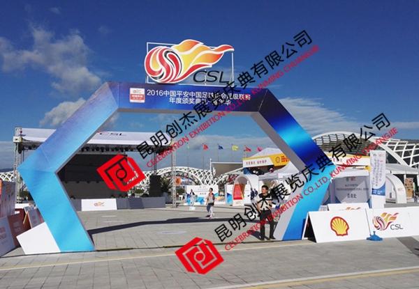 中超联赛颁奖典礼