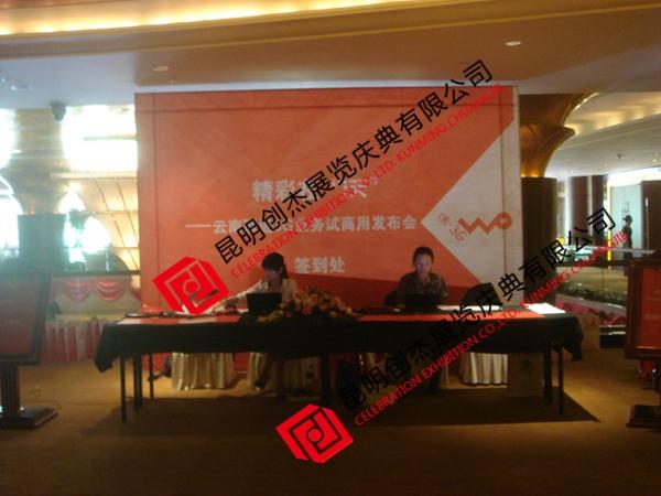 中国联通3G试商用开通仪式