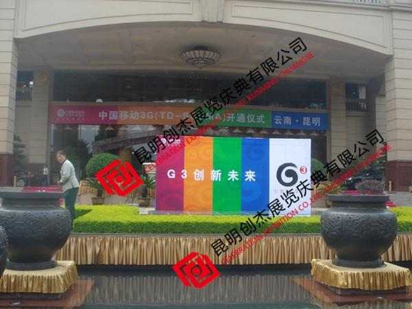 中国移动3G开通仪式