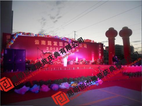 云南昆发塑业2013年公司年会