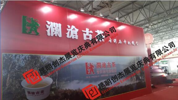 澜沧古茶-15年茶博会会展展台搭建