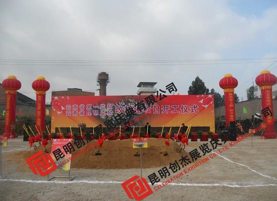 云南省第一监狱·云南省昆明监狱开工仪式