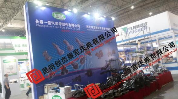 2015年全国(昆明)汽车配件博览会展览展台搭建