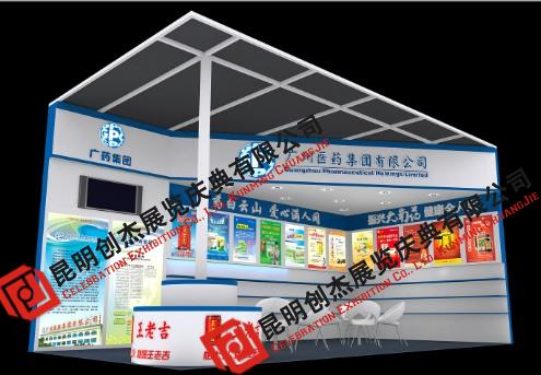 第21世纪药店第7届年会(广药集团)展台搭建