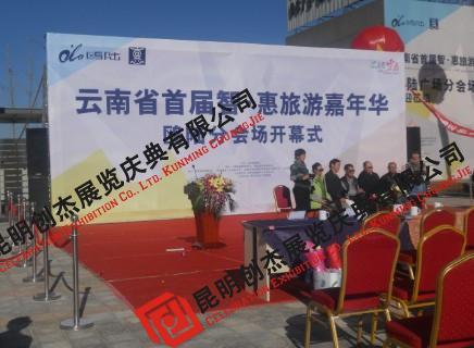 云南省首届智·惠旅游嘉年华开幕式