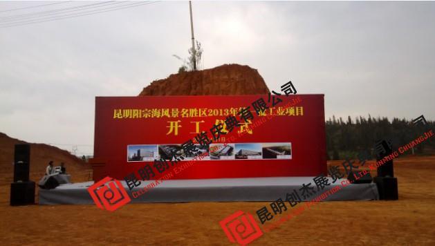 阳宗海风景名胜区第一批工业项目开工仪式