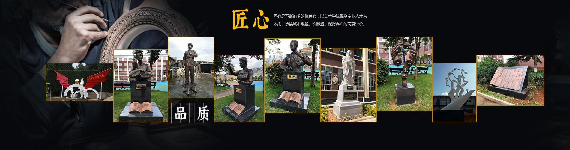 云南雕塑设计公司