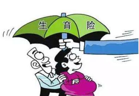 生育保险代缴