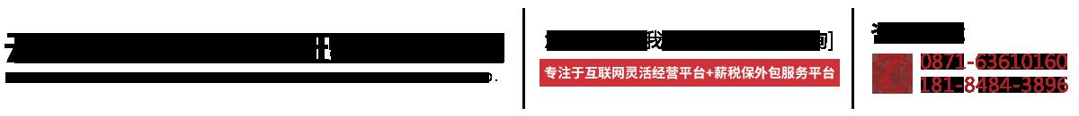 云南薪税保企业管理有限公司