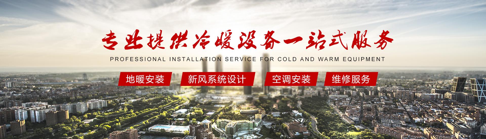 云南地暖安装公司