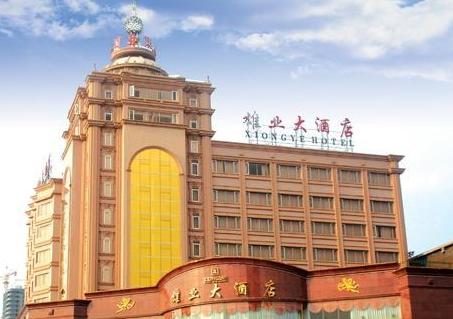 雄业大酒店