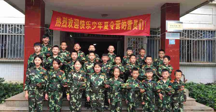 云南夏令营