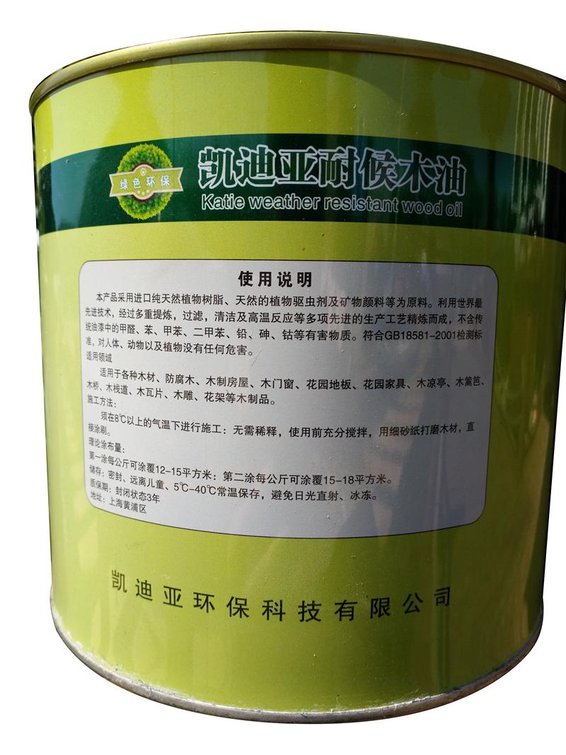 云南耐候木油