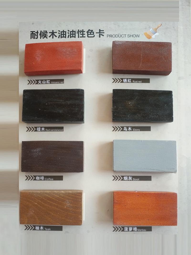 耐候木油油性色卡