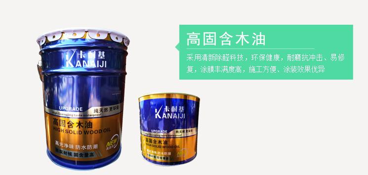 <h4>高固含木油</h4><p>高光净味,防水防潮,防腐耐候,固含量高。</p>