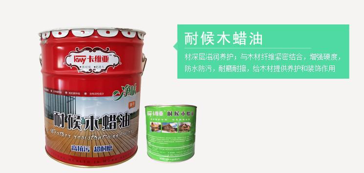 <h4>耐候木蜡油</h4><p>具有预制霉菌,天然植物油,抵抗紫外线,含有活性成分,高抗污,超耐候的特点。</p>