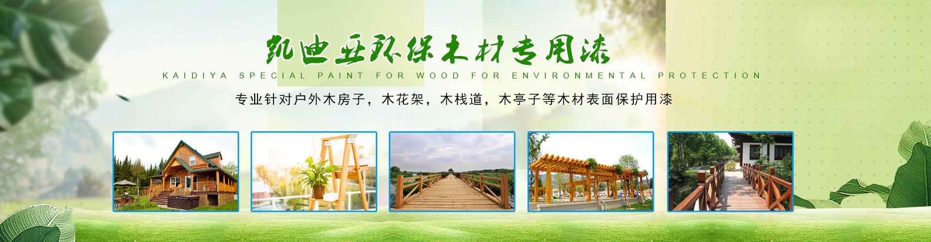 云南防腐木专用木油