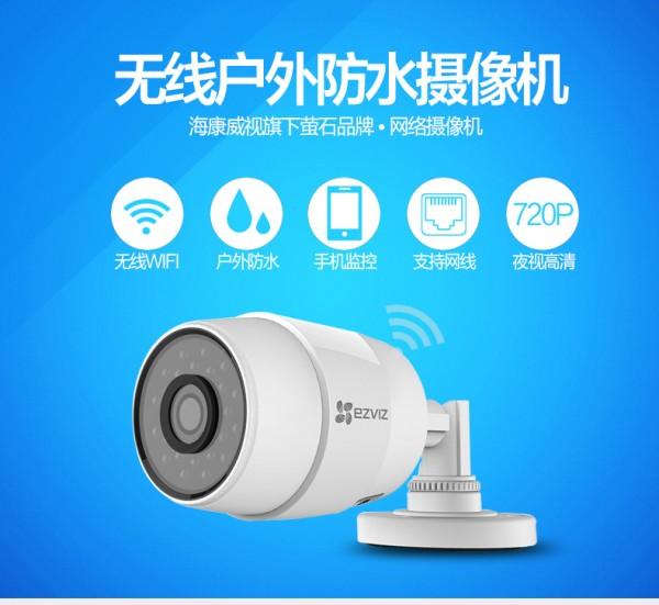 海康威視螢石c3c 無線網絡監控攝像頭