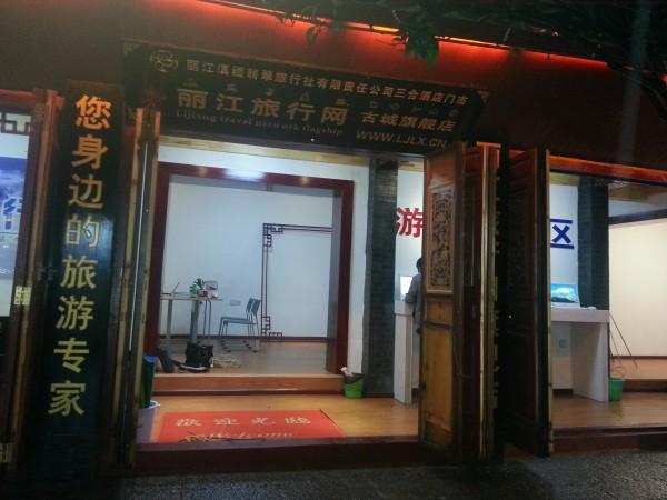丽江旅行网万博体育iOS