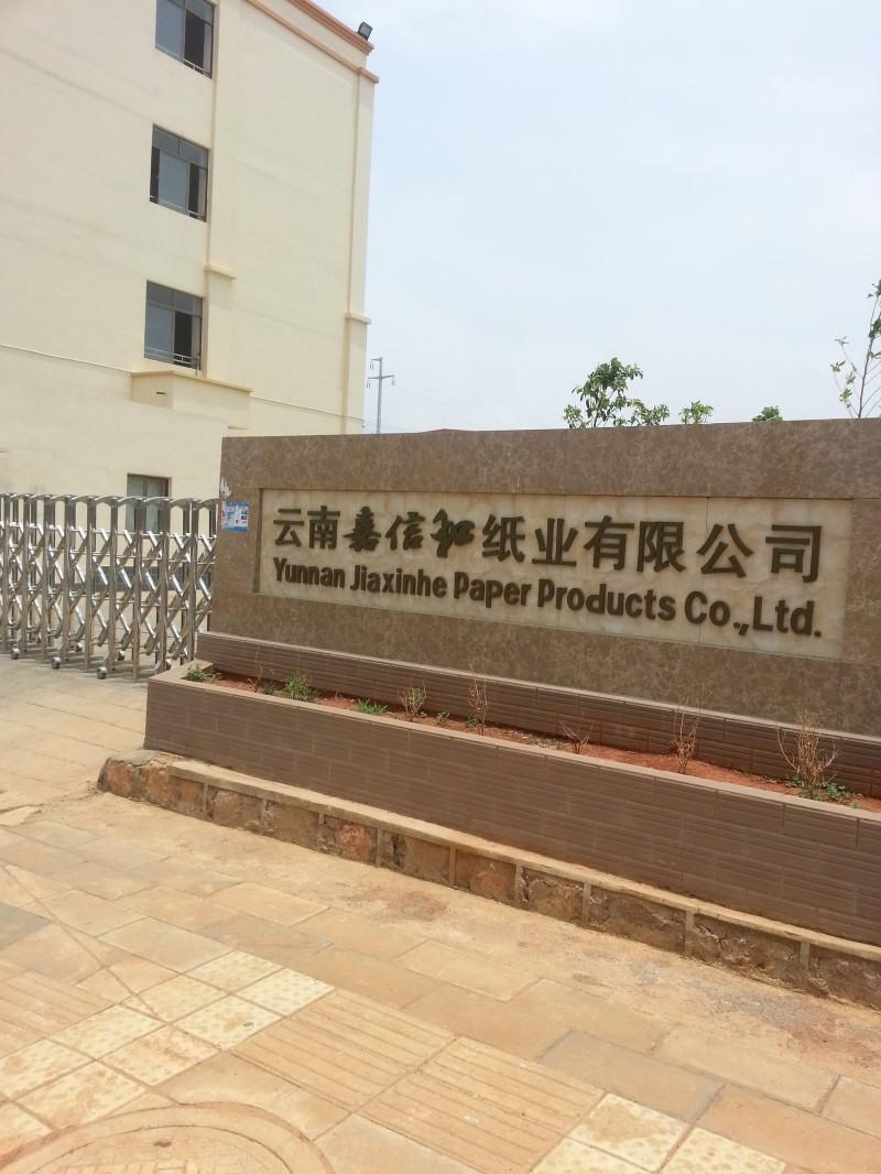 云南嘉信和纸业工厂百万高清万博体育iOS