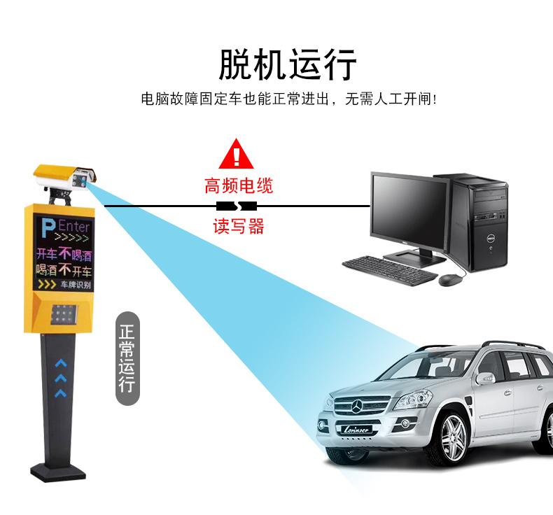 万博手机官网登录网页版停车道闸系统