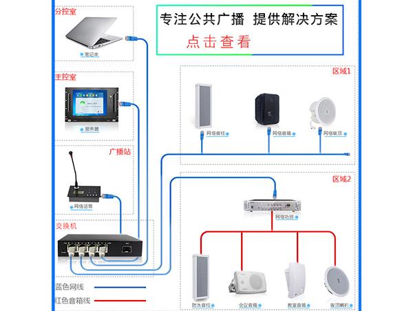網絡ip智能定時播放器校園廣播系統