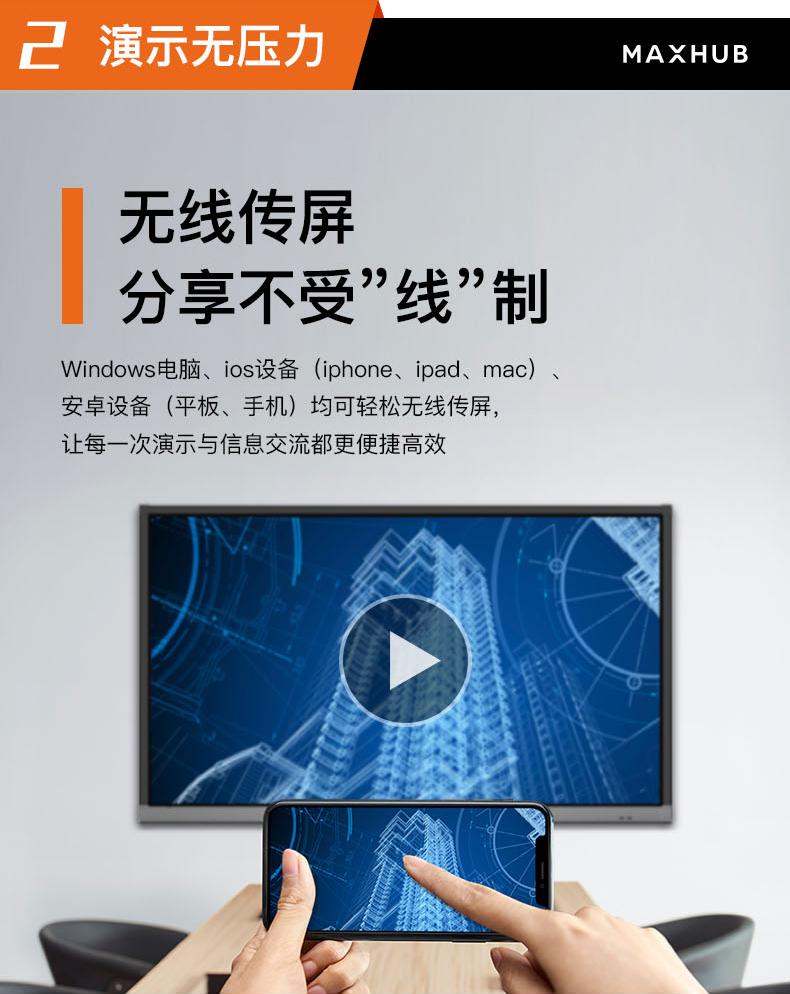 万博手机官网登录网页版平板触摸屏教学一体机