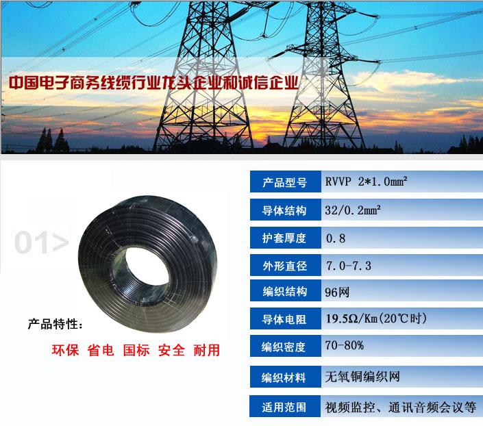 云南万博体育iOS器材配件RVVP2*1.0二芯屏蔽线,产品图解。