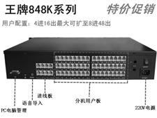 程控電話交換機848K