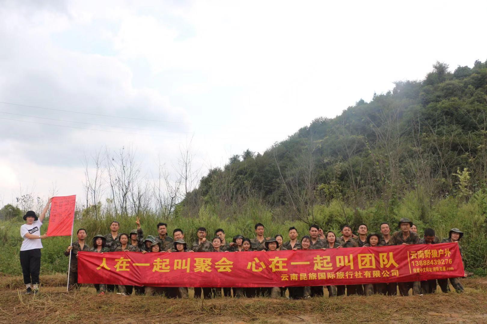 云南昆旅國際旅行社