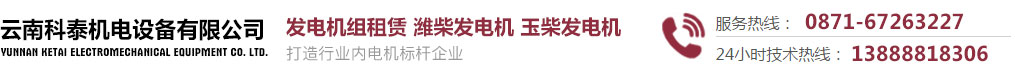 雲南科泰機電設備有限公司