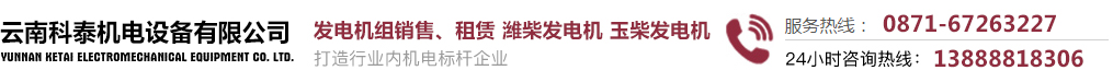 云南科泰机电设备有限公司