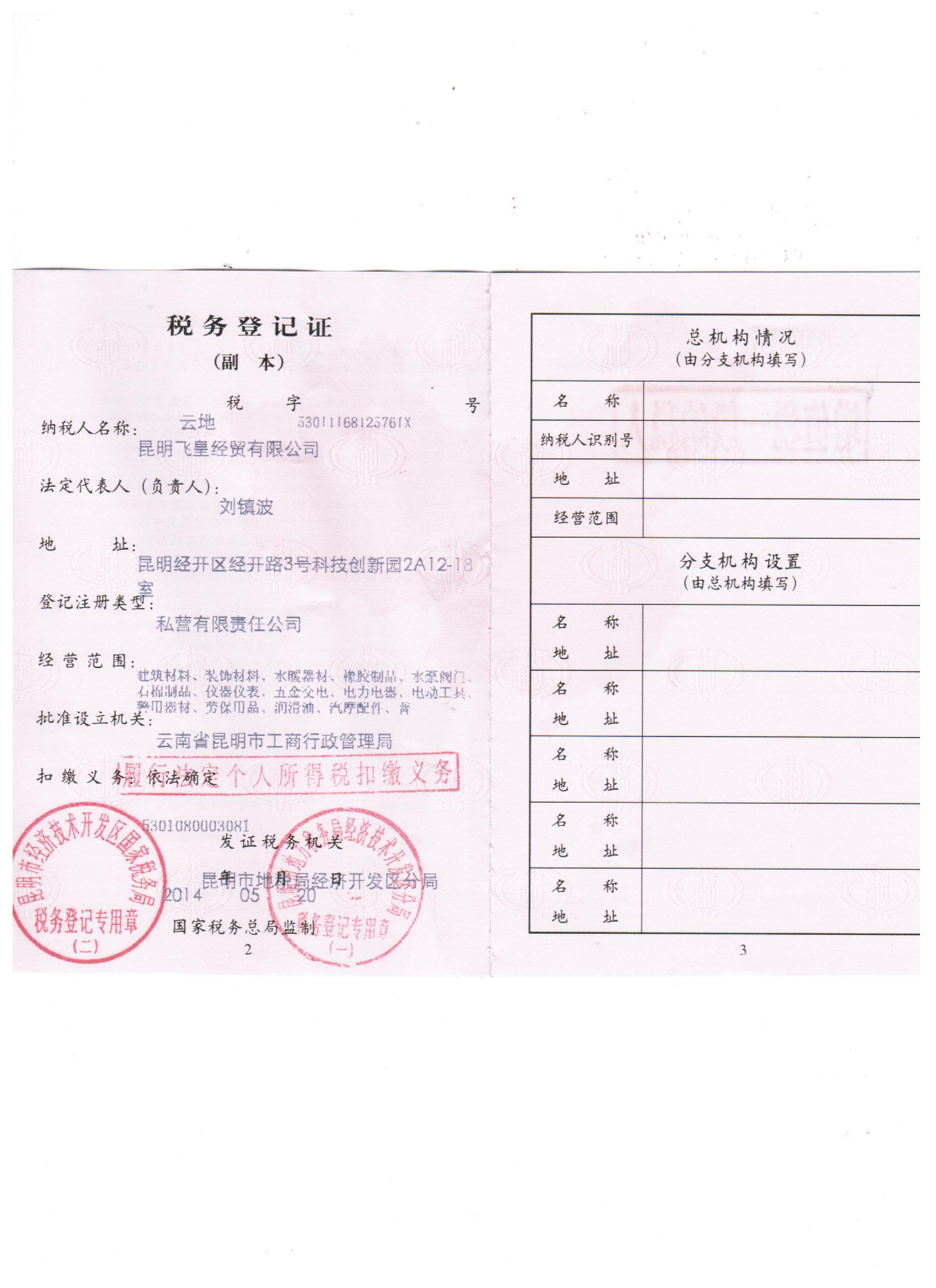 云南工程机械配件批发商
