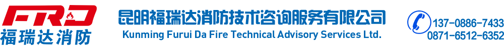 昆明福瑞达消防技术咨询服务有限公司