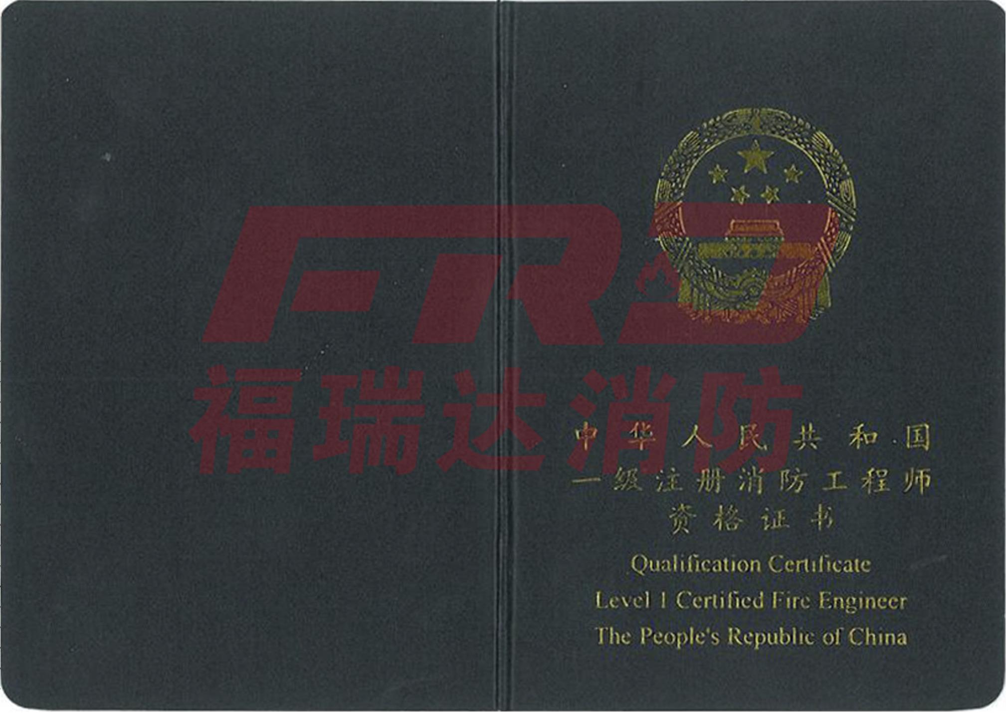 一级注册消防工程师资格证书