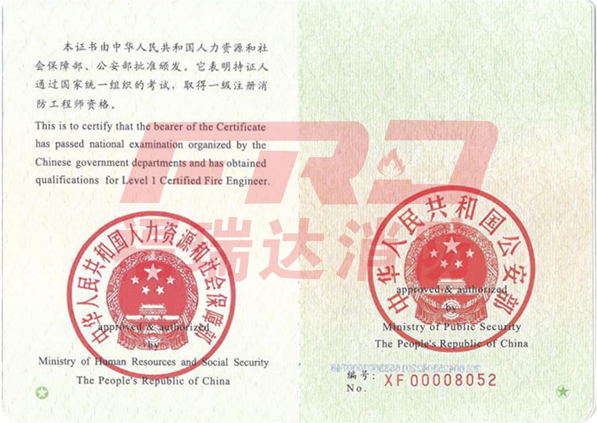 一级注册消防工程师资格证书内页