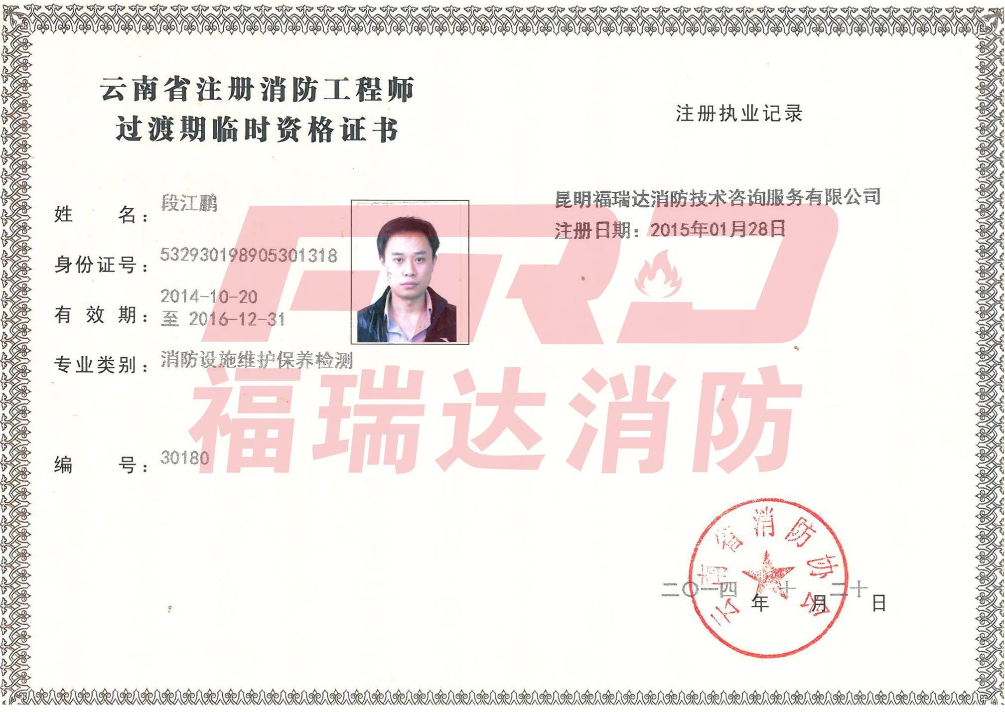 消防设备维修工程师段江鹏